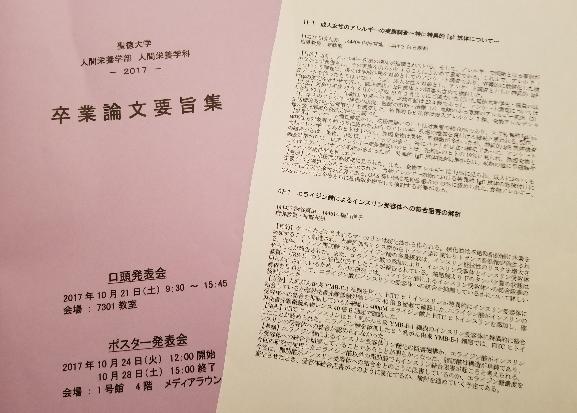 平成29年度卒業論文の口頭発表会およびポスター発表会