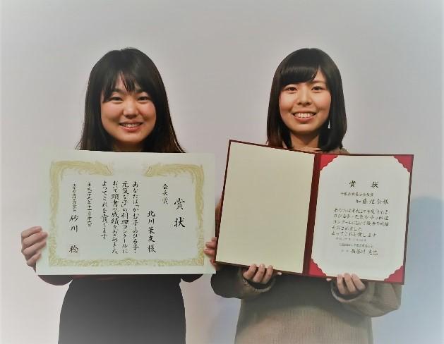 平成29年度「かむ子・伸びる子・元気な子」料理コンクールにて、人間栄養学科の学生が入賞しました!