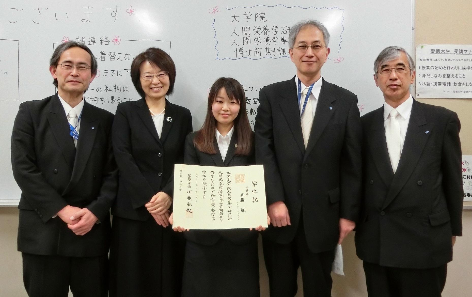 基礎栄養学研究室の大学院生が修了しました(*^▽^*)