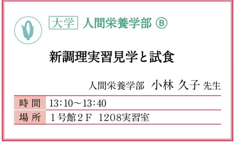 8/25(日)Open Campus in Summer!!~体験授業のご紹介(その2)