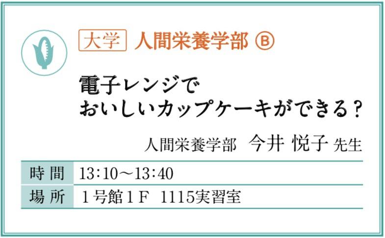 8/24(土)Open Campus in Summer!!~体験授業のご紹介(その1)
