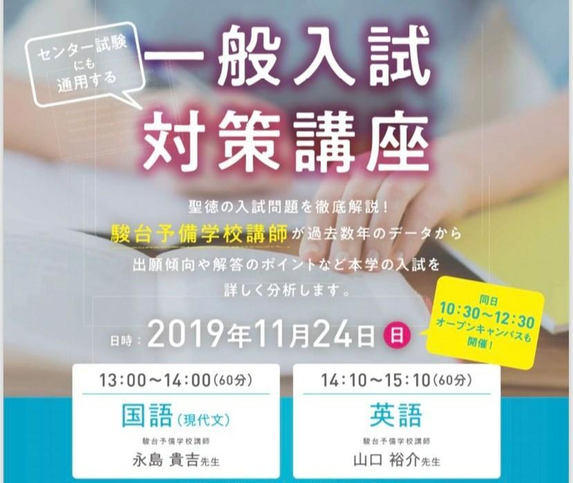 駿台予備学校の人気講師による「一般入試対策講座」を開催します!!