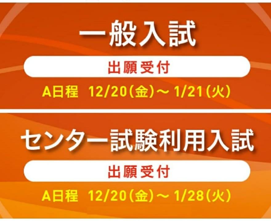 【入試】「一般入試、センター試験利用入試」A日程 出願受付中!!