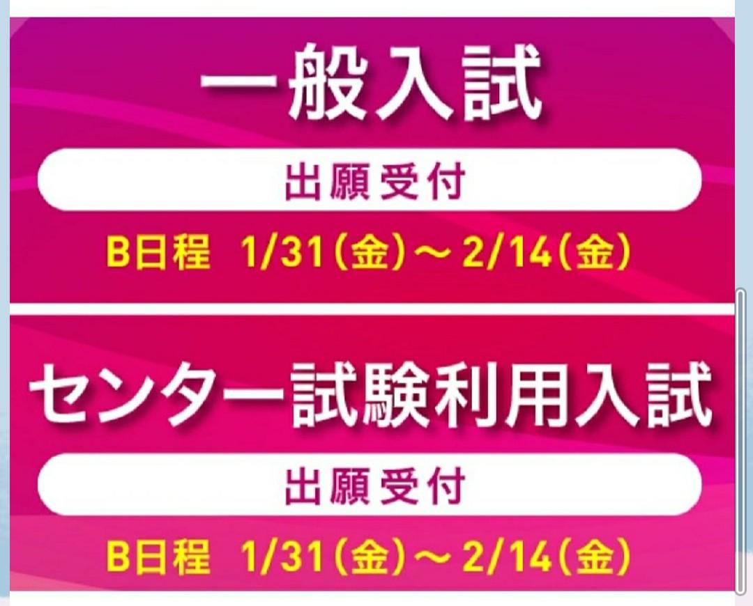 「一般入試、センター試験利用入試」B日程 出願受付中!!