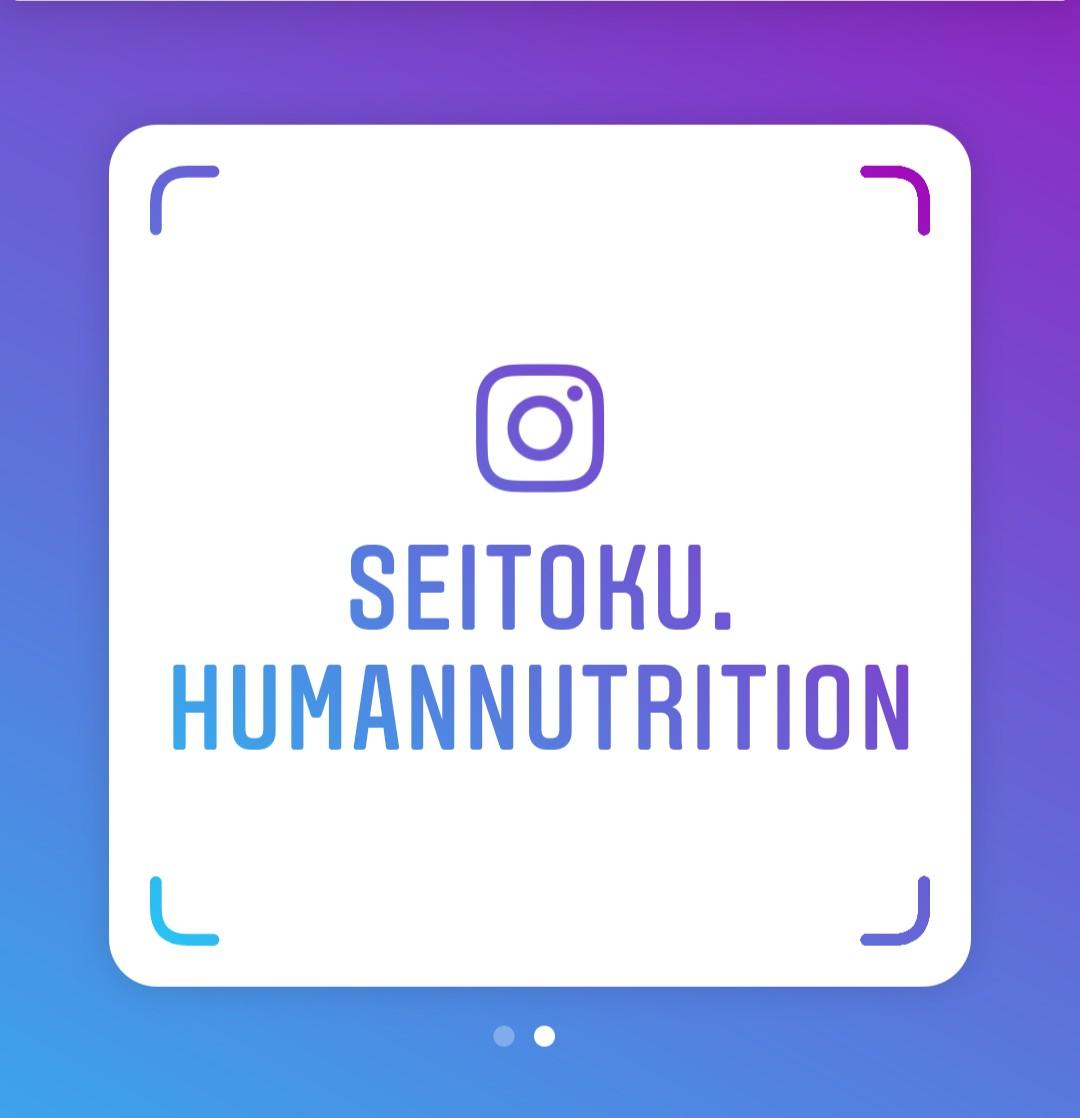 人間栄養学部 Instagramのご紹介