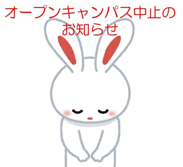【OC】4/26オープンキャンパス中止のお知らせ