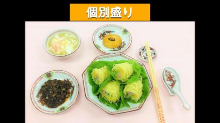 【授業】調理学実習Ⅰ② ~中華料理編~