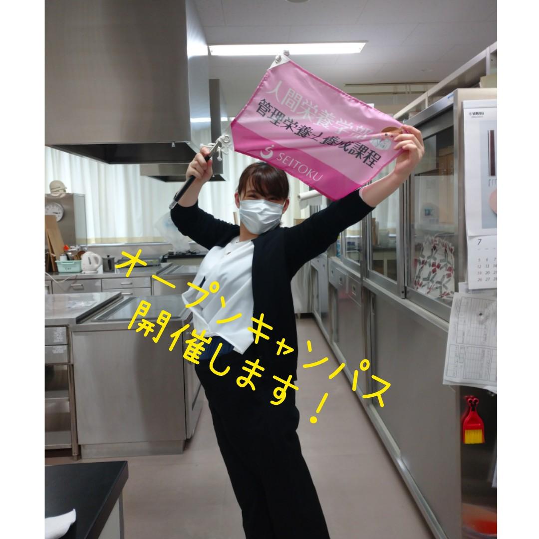 【OC】来校型&オンライン型オープンキャンパス同時開催!~7/26(日)
