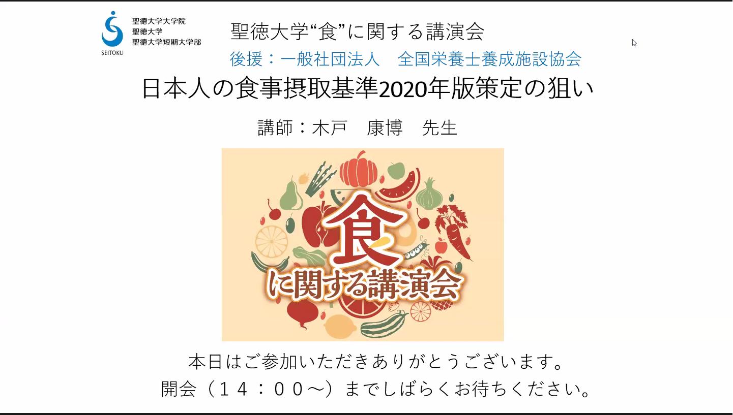 【聖徳祭】「食に関する講演会」オンラインで開催されました!