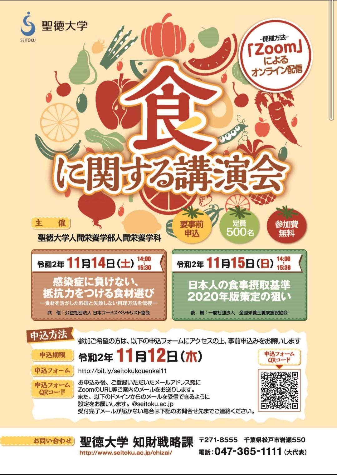 【聖徳祭】「食に関する講演会」を開催します!