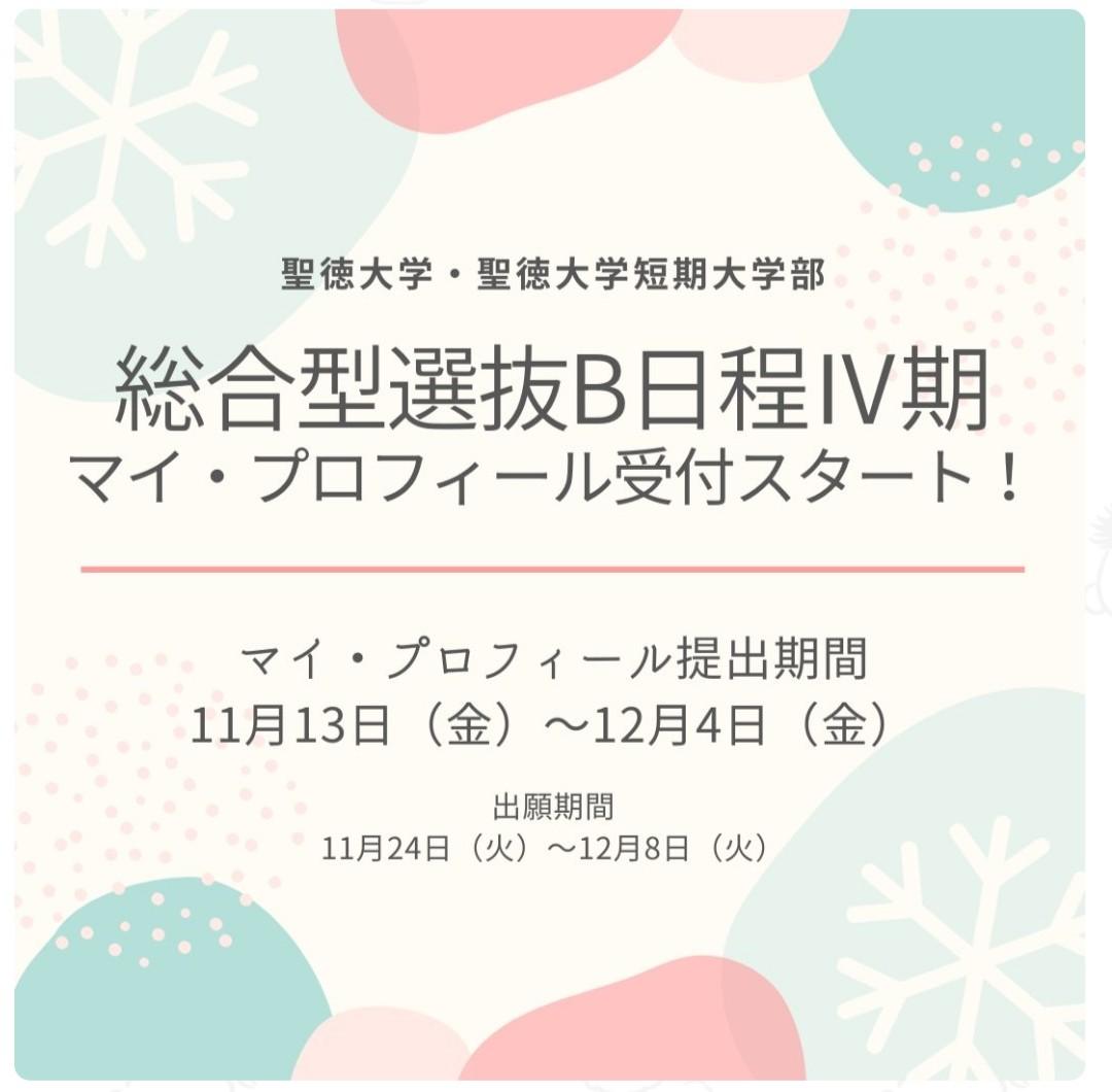【入試】総合型選抜B日程Ⅳ期 マイ・プロフィール受付スタート!