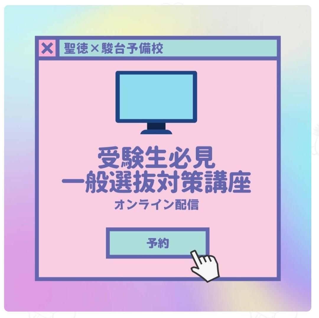 【入試】駿台予備学校人気講師による「一般選抜対策講座」を配信!