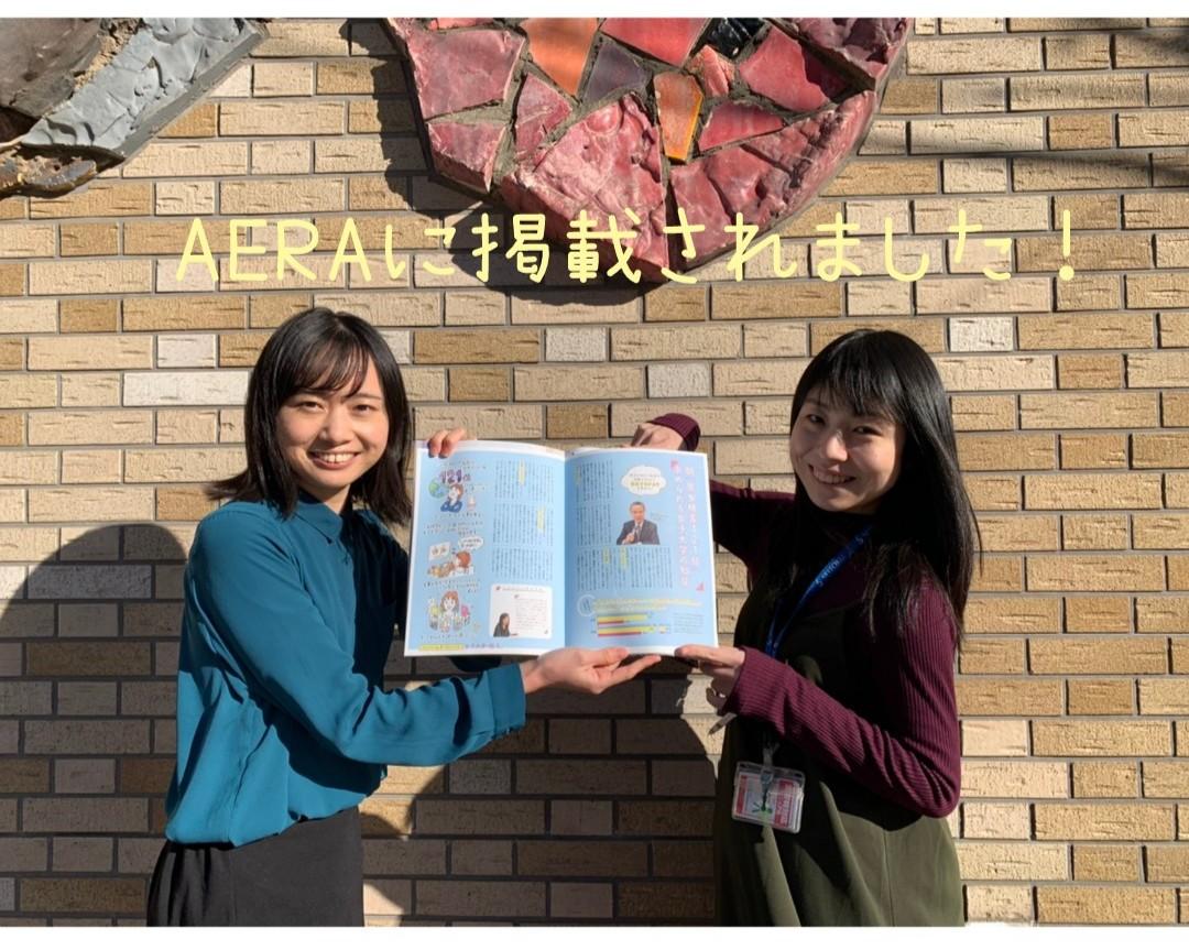 AERA 12月21日号に本学が掲載されました!
