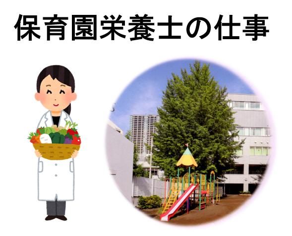 【授業】卒業生の講義 ~ 管理栄養士活動論 ① ~