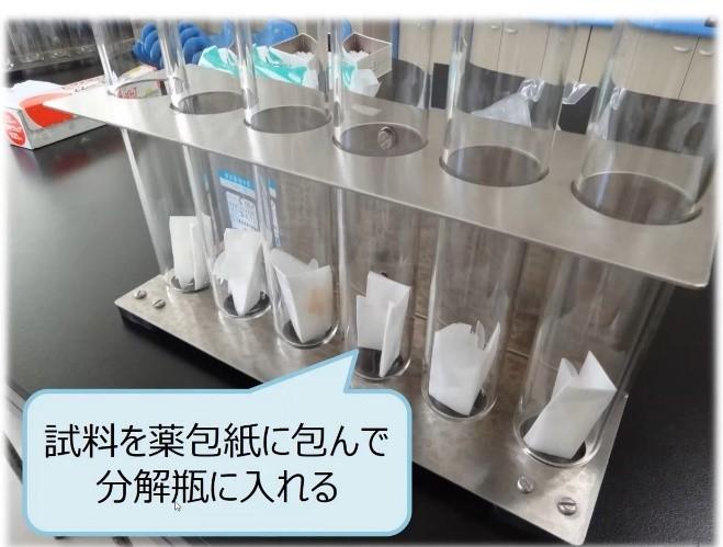 【授業】食品科学実験Ⅰ★「日本食品標準成分表」の策定に用いられる分析法を学ぶ1
