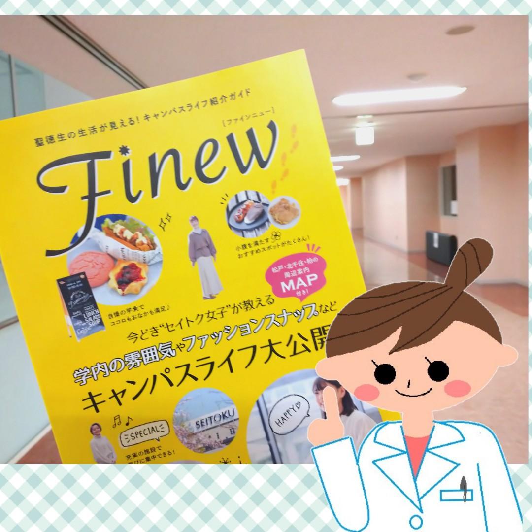 【入試】SEITOKU Finew(聖徳ファインニュー)をご存じですか?