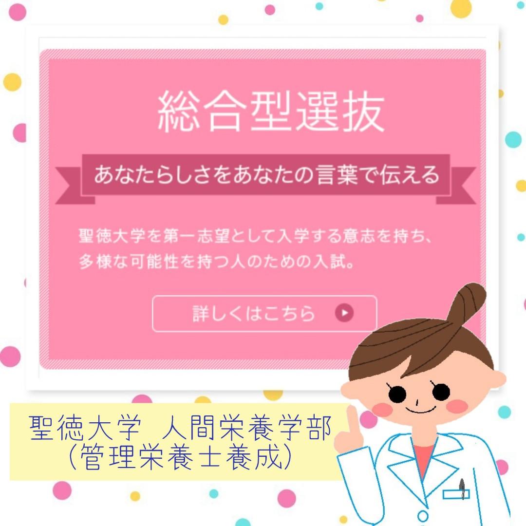 【入試】総合型選抜 第Ⅴ期★願書受付中です