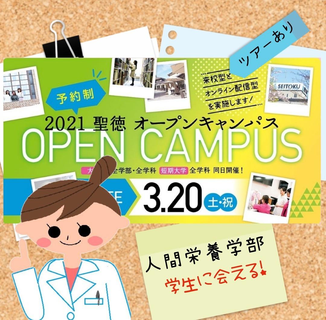 【OC】学生に会えるオープンキャンパス~3/20(祝・土)