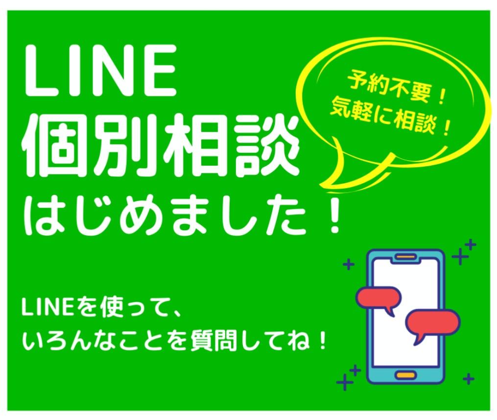 【入試】『LINE個別相談』始めました!