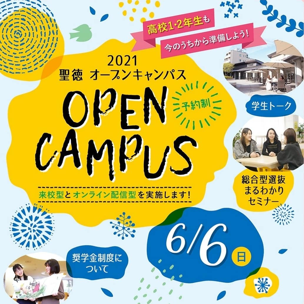 【OC】プログラムを自由にチョイスして参加OK!~6/6(日)来校型オープンキャンパス