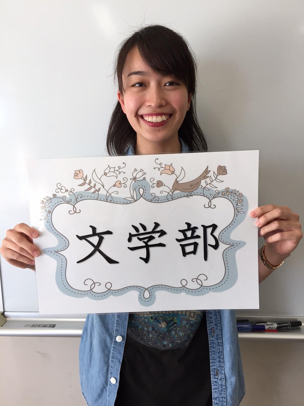 6月11日(日)10:30~ 文学部説明会開催! AO・推薦入試対策会も開催!