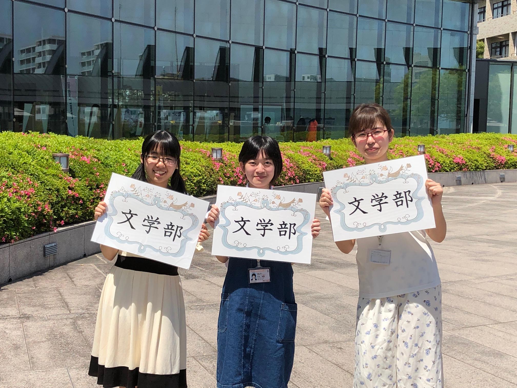 6月9日文学部説明会開催!10時40分より学部長によるAO入試エントリシート講座も開催されます