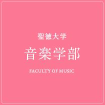 音楽学部 演奏学科 音楽総合学科