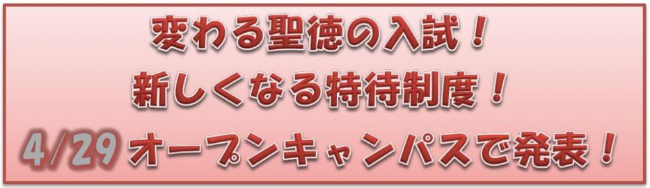 【速報】新しい入試と特待制度! 4/29のオープンキャンパスで発表します!