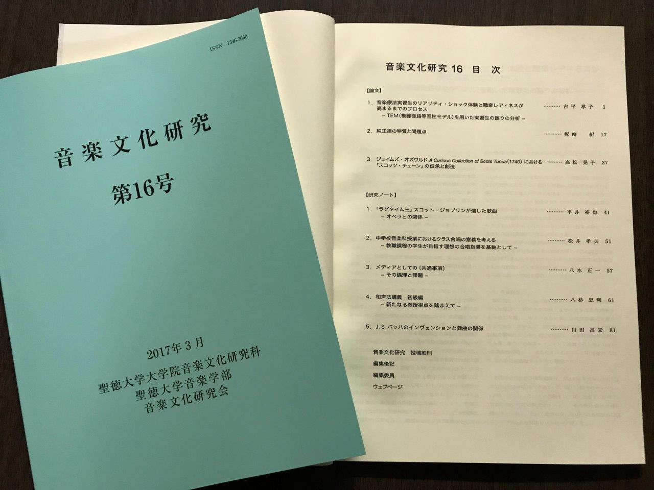 『音楽文化研究』第16号が刊行されました