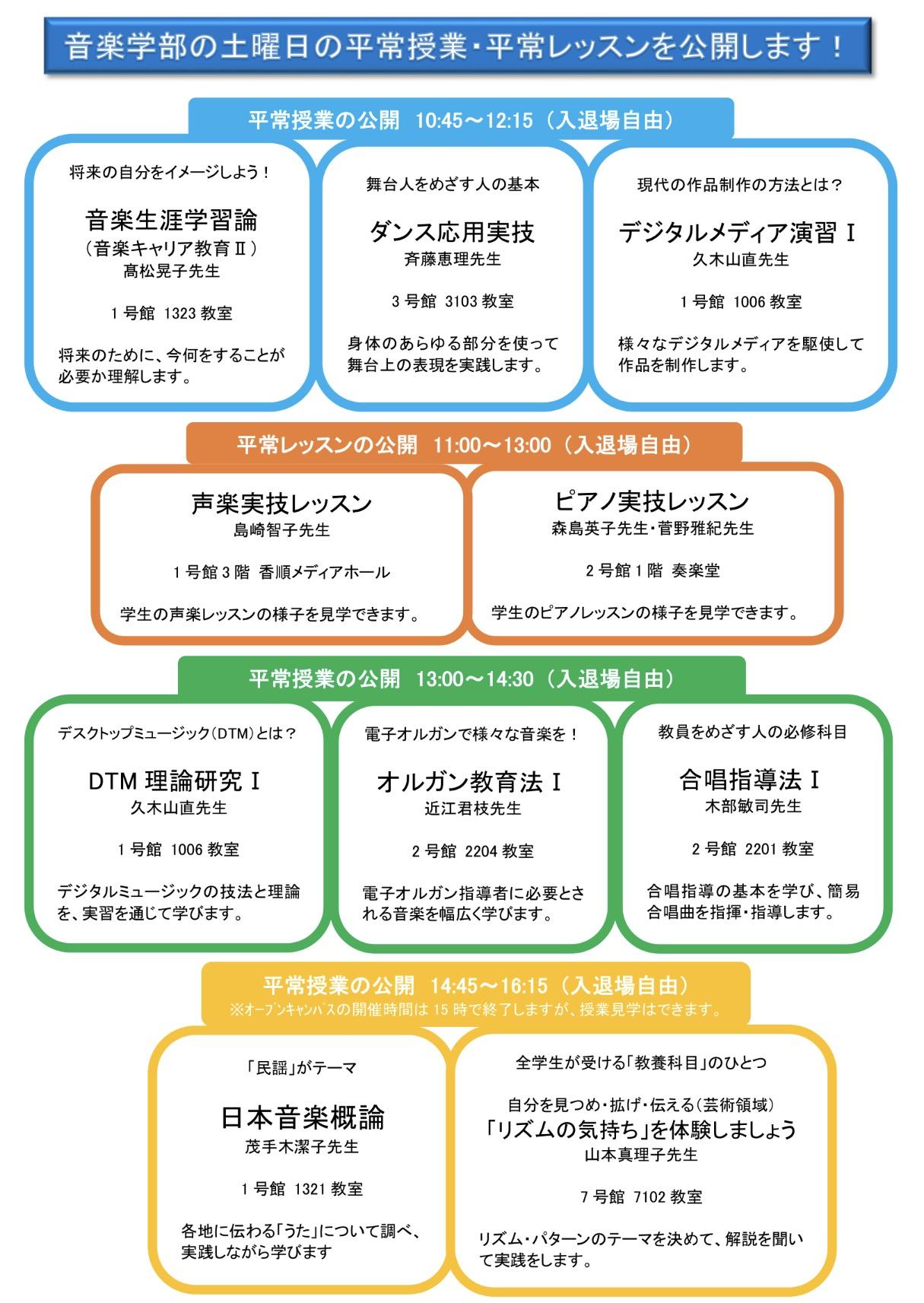 4月29日(土・祝)オープンキャンパスを開催します!(予告)
