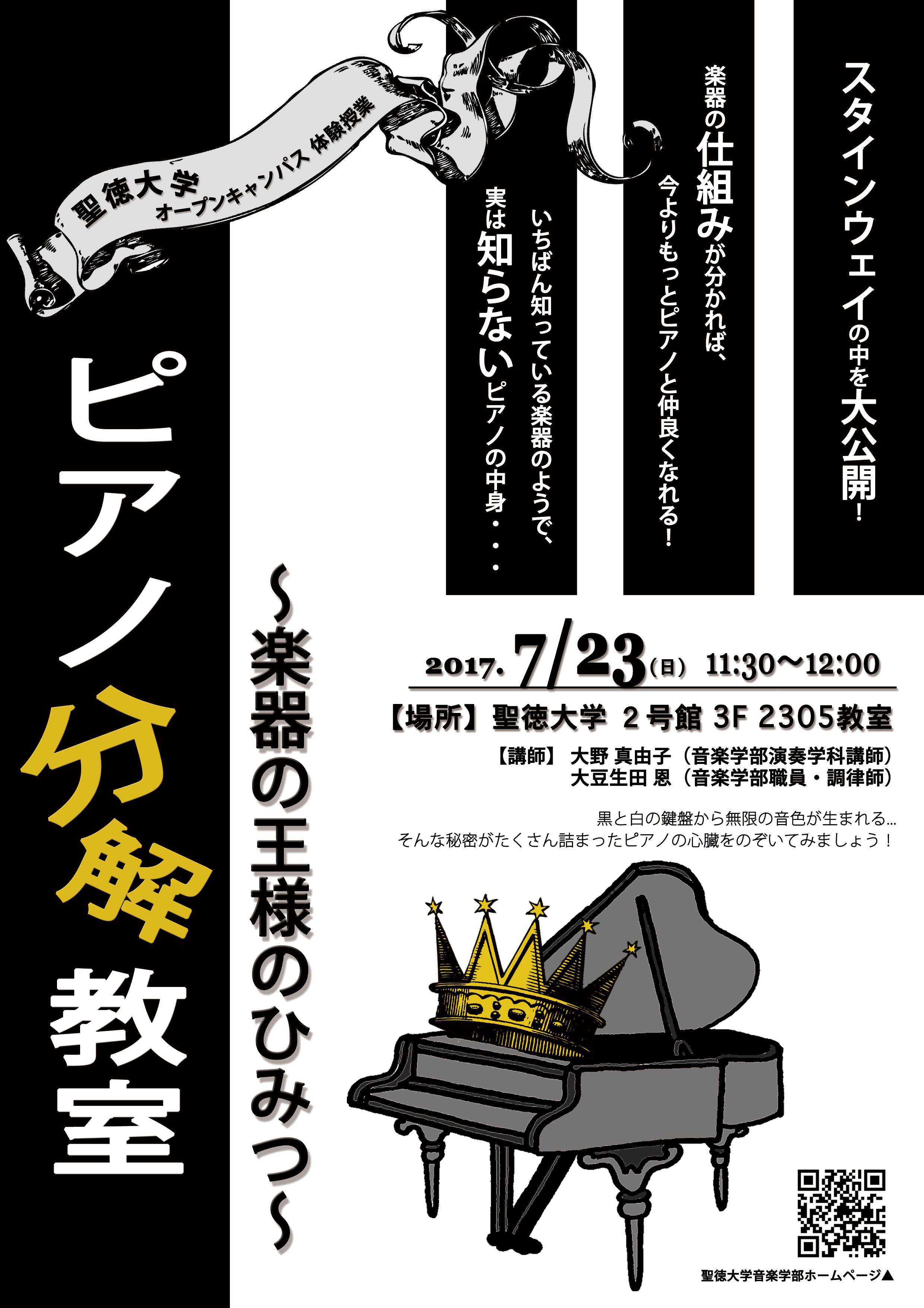7月23日(日)オープンキャンパスを開催します!~ピアノ分解教室&音楽療法体験授業を実施~