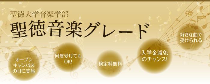 「聖徳音楽グレード」申込受付中です!