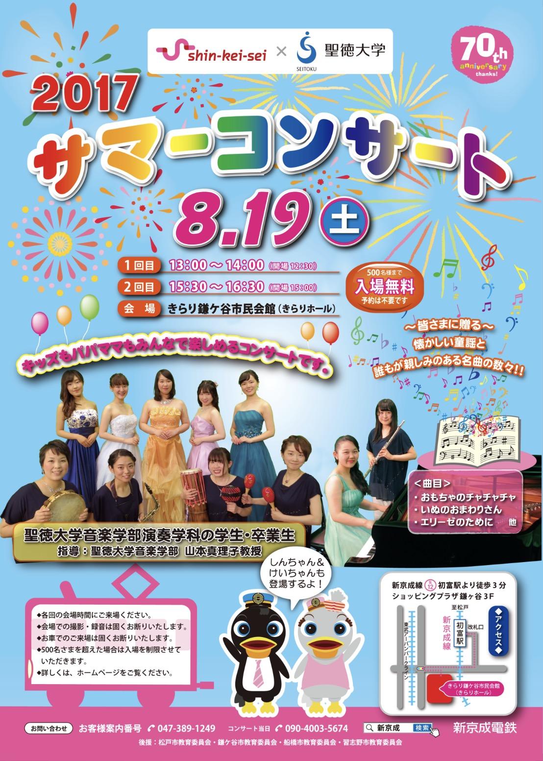 8月19日(土) 聖徳大学×新京成電鉄のコラボ企画「2017サマーコンサート」を開催します!