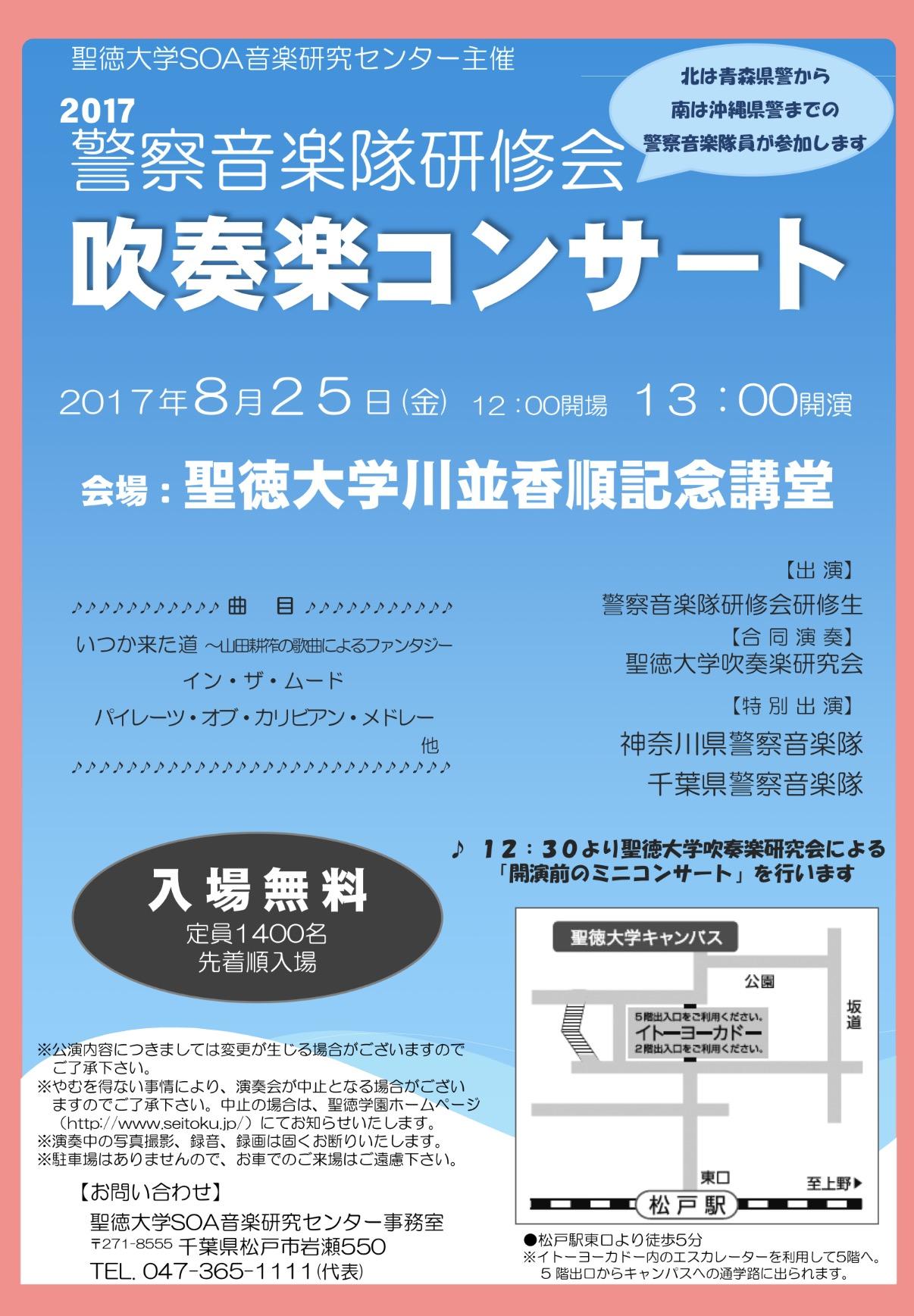 8月25日(金)「警察音楽隊研修会 吹奏楽コンサート」を開催します!