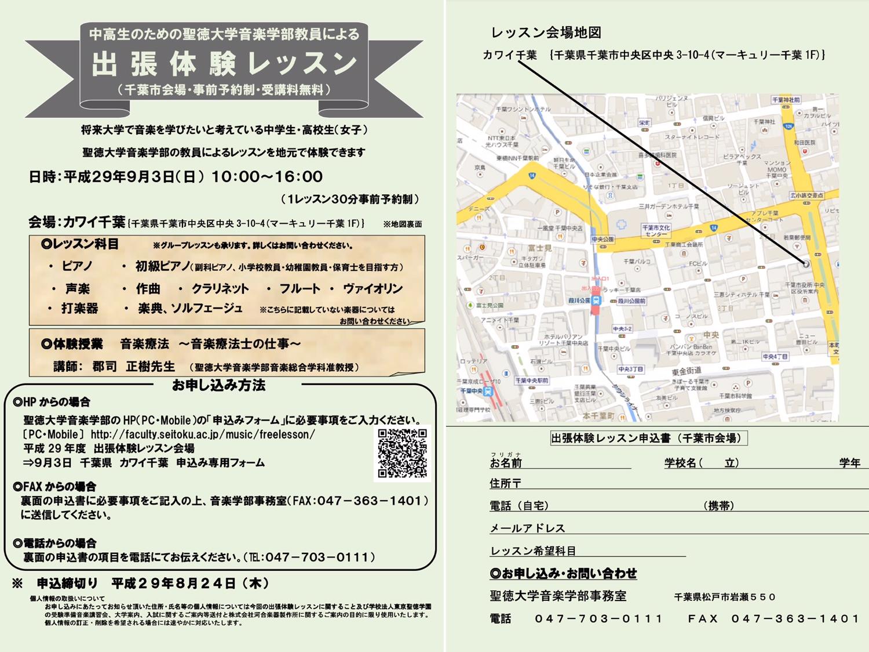 9月に千葉と表参道で「出張体験レッスン」を行います!