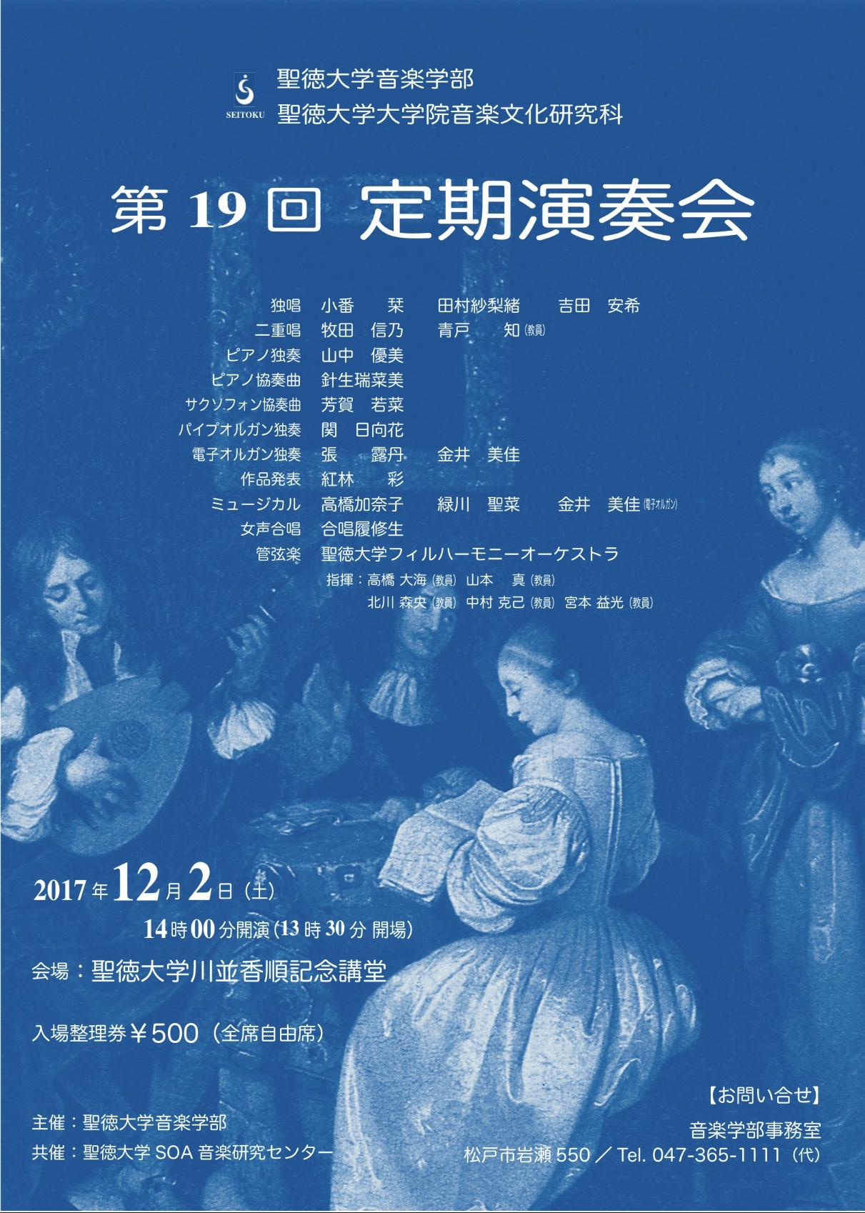 12月2日(土)、 第19回定期演奏会を開催します!