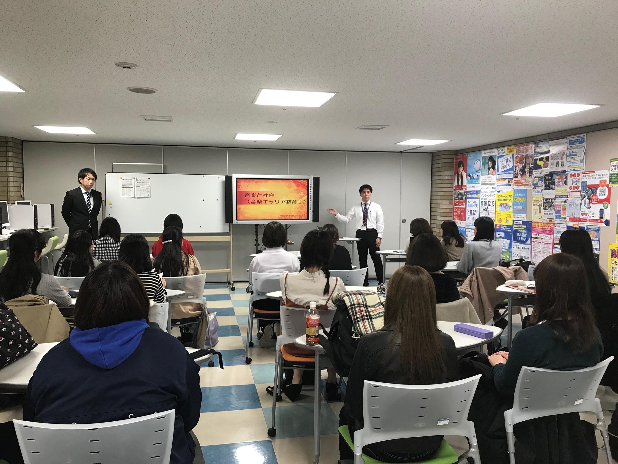 授業紹介:「音楽と社会(音楽キャリア教育Ⅰ)」(1年生秋学期)