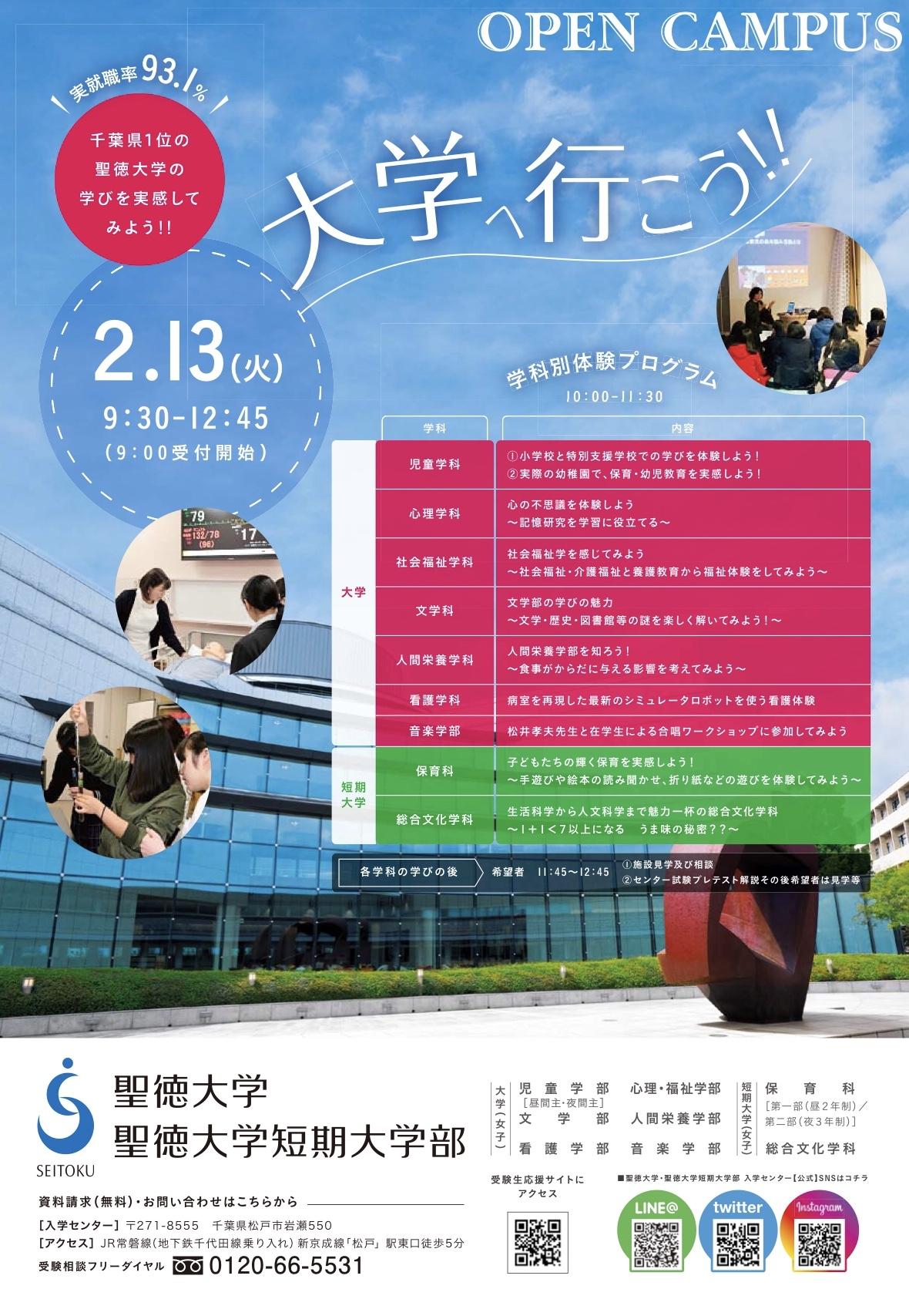 2月13日は「大学へ行こう!!」