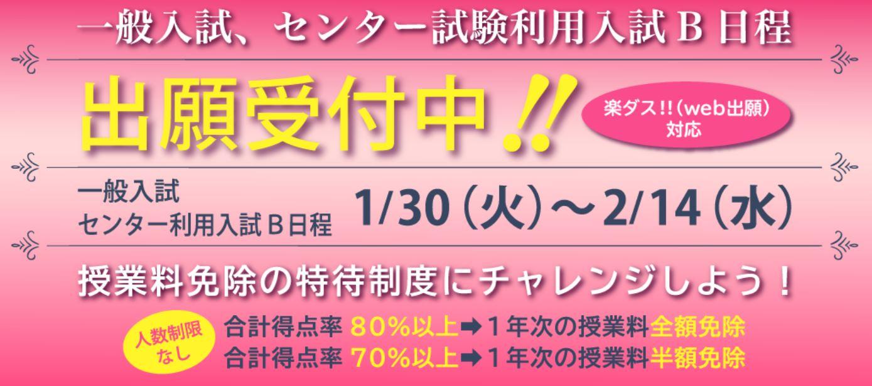 一般入試・センター試験利用入試B日程の出願受付中!