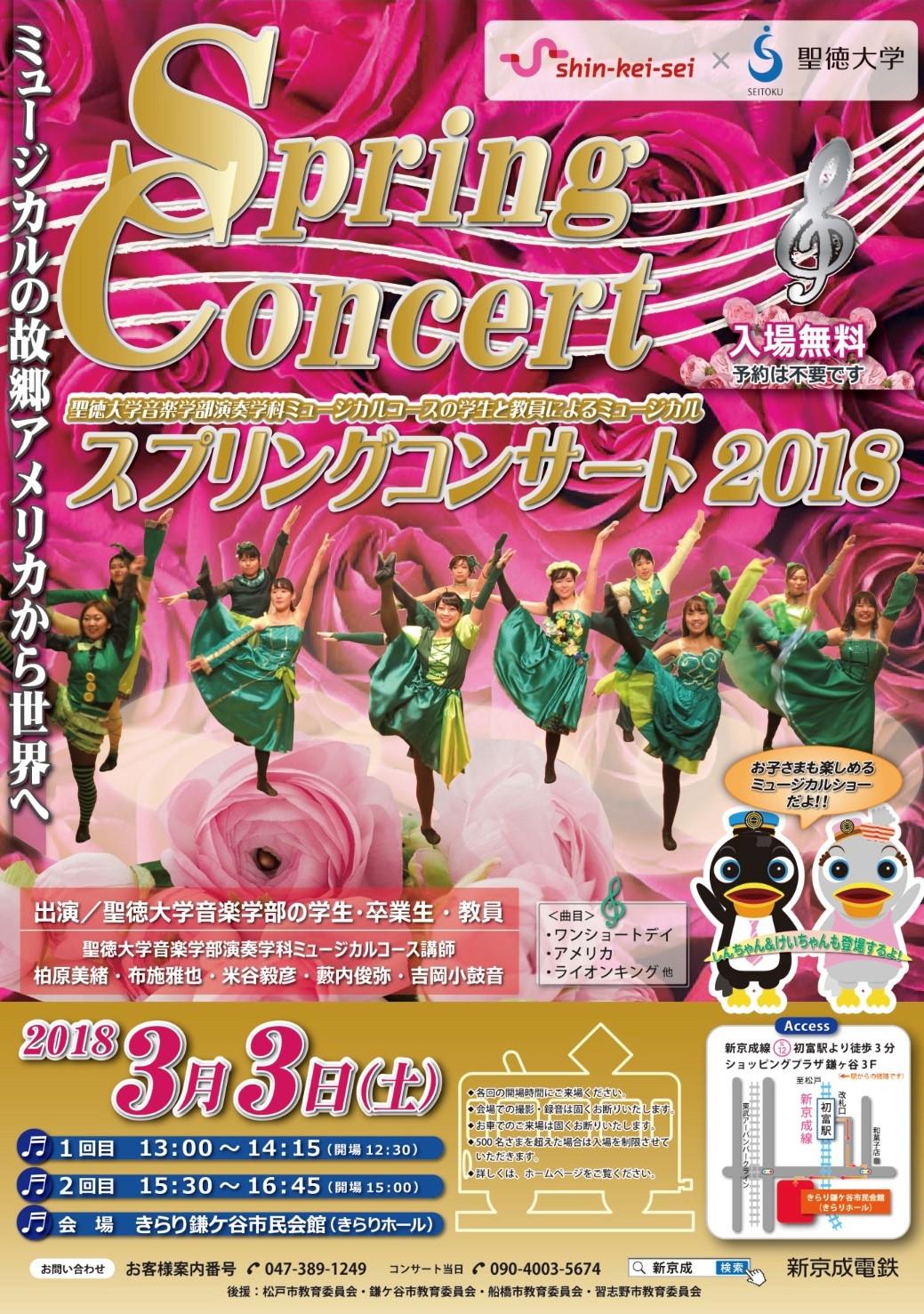 3月3日(土) 聖徳大学×新京成電鉄のコラボ企画「スプリングコンサート2018」を開催します!