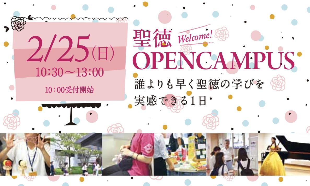 2月25日(日)オープンキャンパスを開催します!