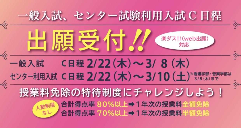 一般・センター試験利用入試C日程/AO入試Ⅲ期/実技特別選抜入試、出願受付中!