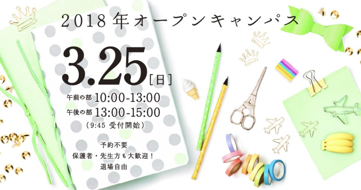 3月25日(日)オープンキャンパスを開催します!