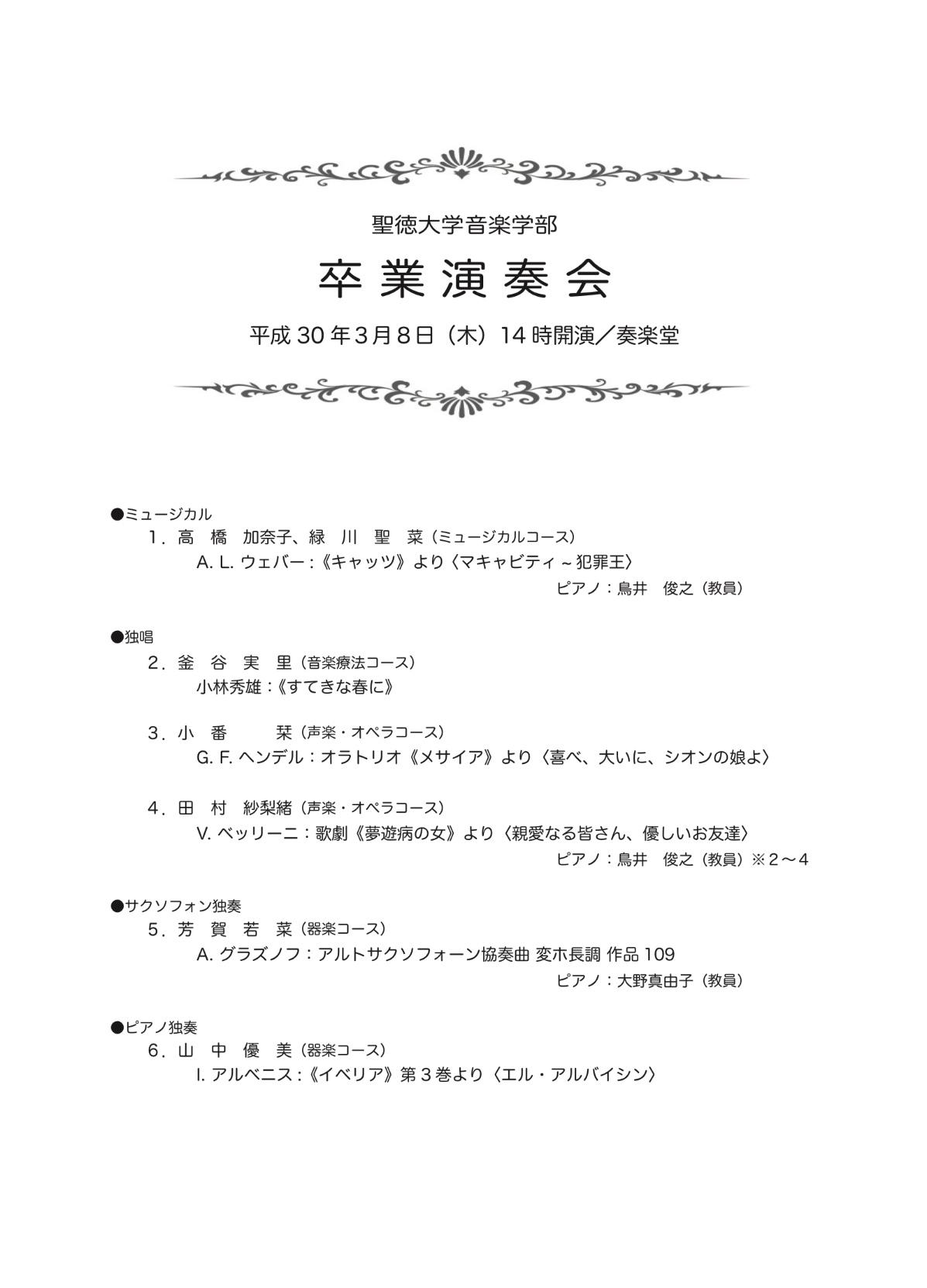 3月8日(木)卒業演奏会を開催します!