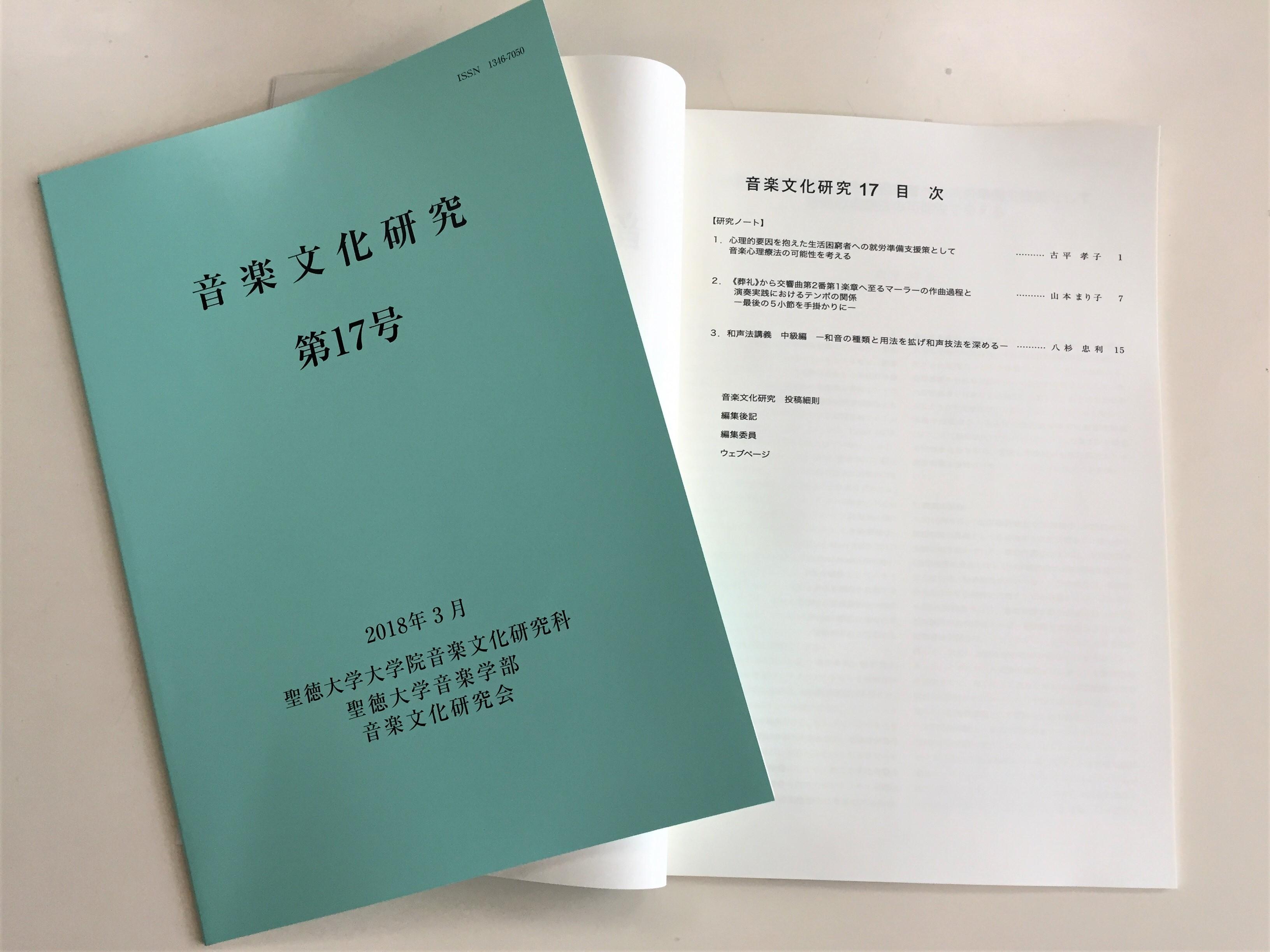 『音楽文化研究』第17号が刊行されました