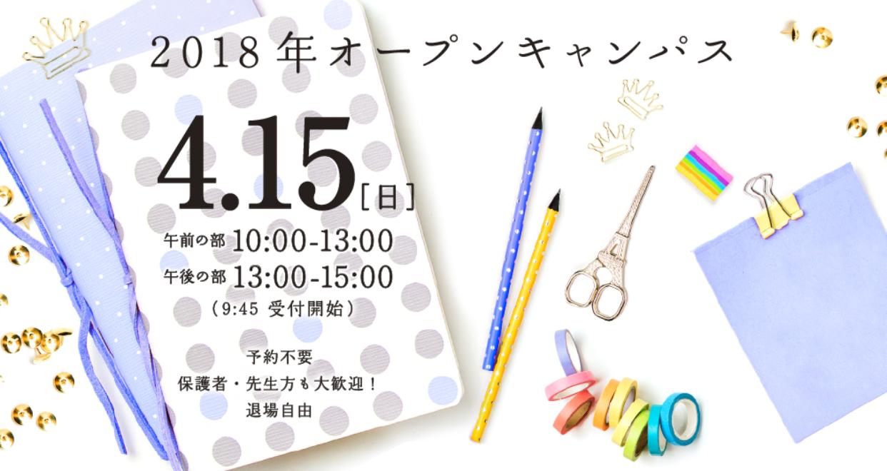 4月15日(日)オープンキャンパスを開催します!