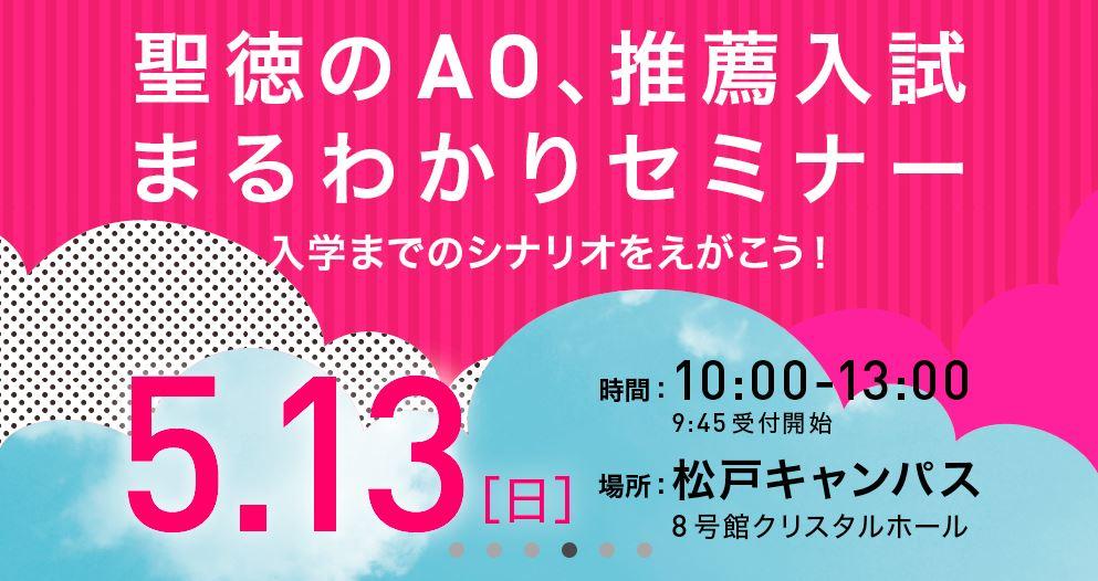 5月13日(日)聖徳AO、推薦入試まるわかりセミナーを開催します!