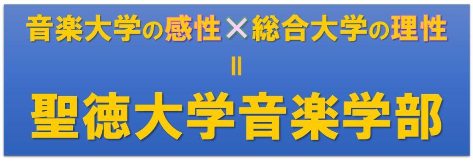 6月10日(日)「朝日 音楽大学・音楽学部体験フェア2018 」に参加します!