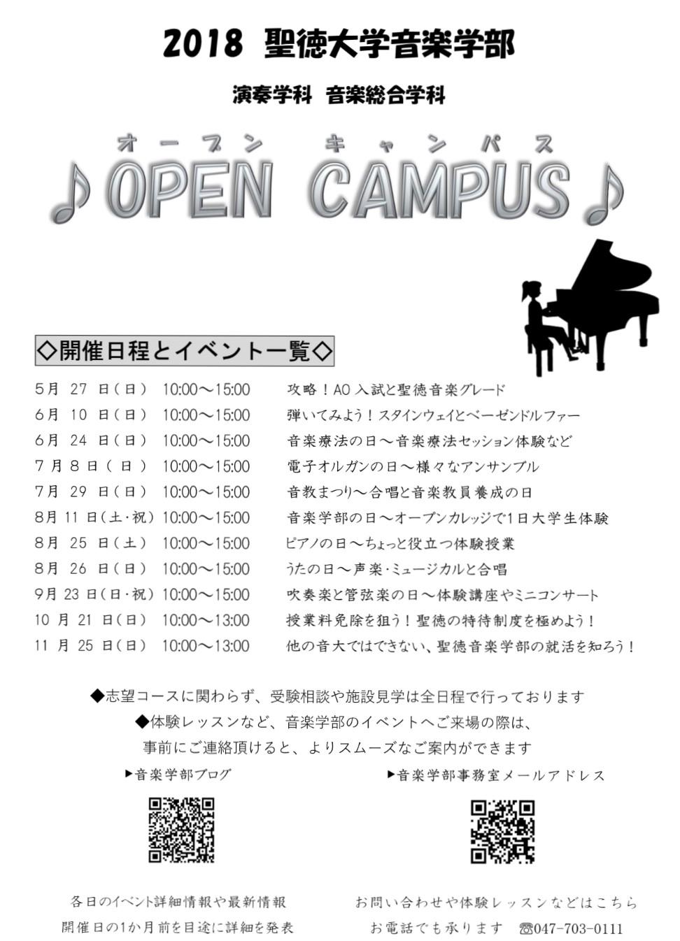 音楽学部のオープンキャンパス~各回のテーマとイベント発表!~
