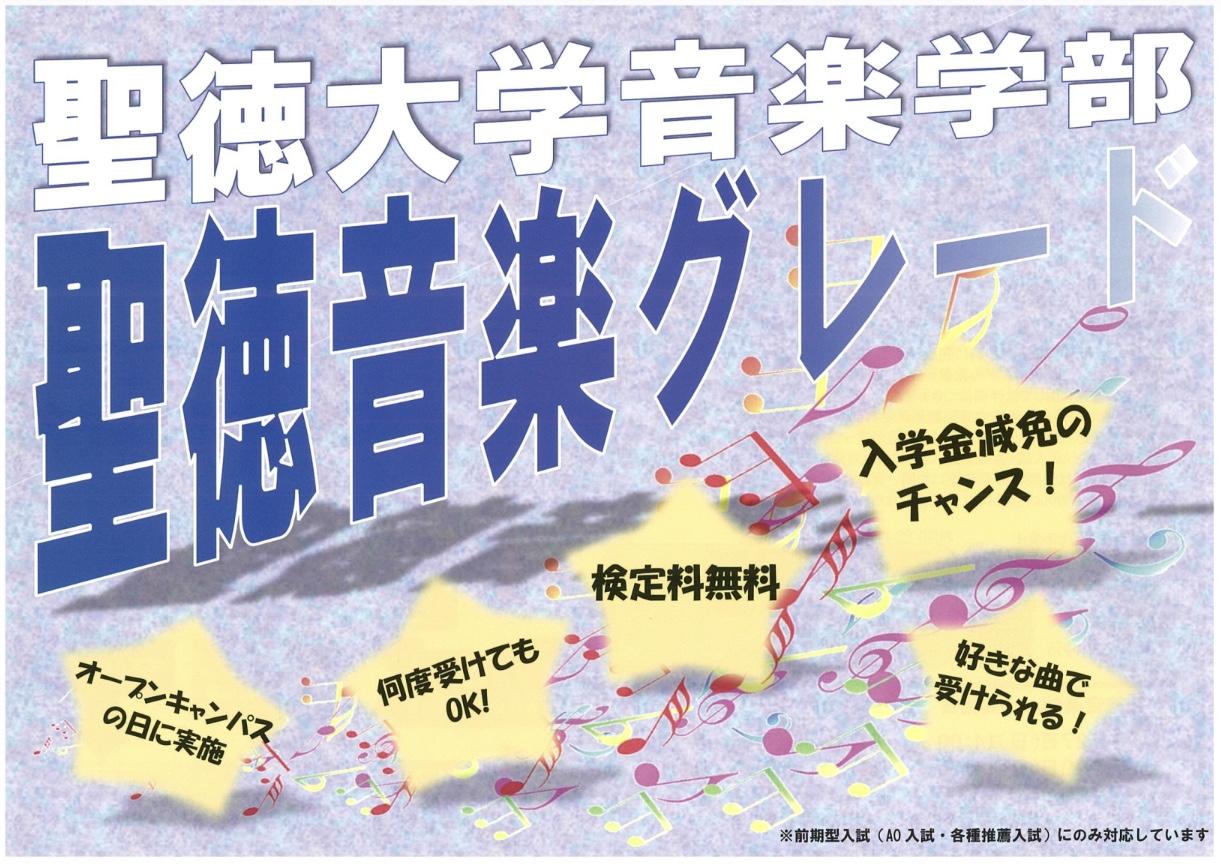 5月27日から「聖徳音楽グレード」を実施します!
